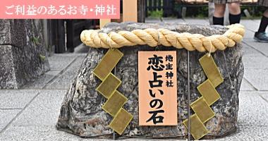 ご利益のあるお寺・神社