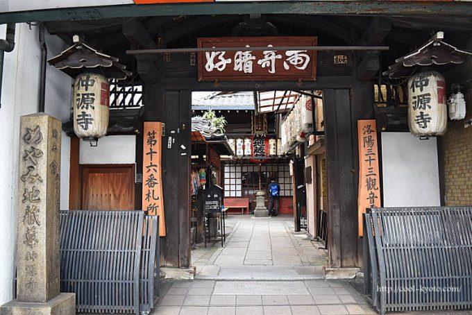 chugenji-temple-1