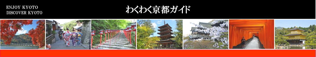 わくわく京都ガイド|素敵な旅のためのおすすめ観光スポット